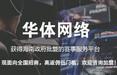 華體賽事電競項目招商