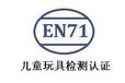 嬰幼兒玩具CE認證辦理流程,嬰兒玩具EN71測試價格
