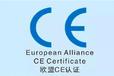 車載電子做CE證書的要求,車載電器做CE認證費用