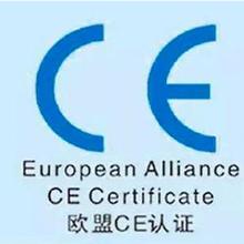 電子玩具CE認證哪里做,電子玩具做CE證書價格