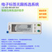 無線2.9英寸漢字電子標簽揀選系統