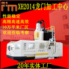 XH2014龙门加工中心铣床CNC数控龙门加工中心大型2米数控龙门铣床图片