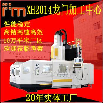 XH2014龍門加工中心銑床CNC數控龍門加工中心大型2米數控龍門銑床