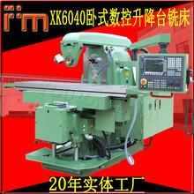数控升降台卧铣XK6040数控升降台铣床数控卧式铣床63卧式数控铣床图片