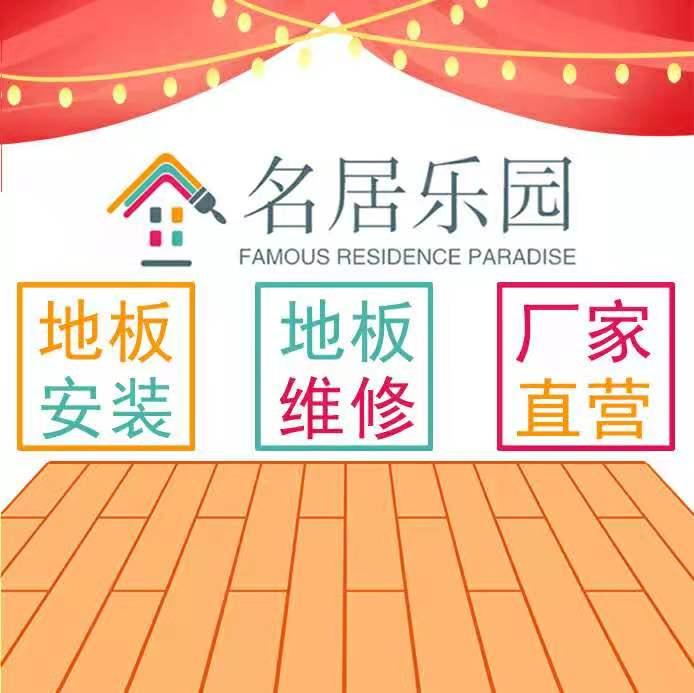 广州名居乐园地板装饰有限公司