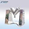 廣州富邦飼料添加劑V型混合機干粉顆粒混合機廠家價格