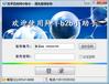 采道網自動發布信息軟件