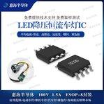 LED汽车灯驱动降压恒流IC车灯芯片远近光高低亮H7230