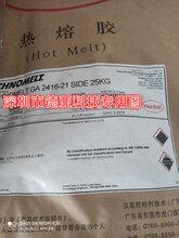 汉高GA2416-21书本装订用热熔边胶图片