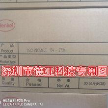 汉高1342734难粘纸箱纸盒封箱封边用热熔胶图片