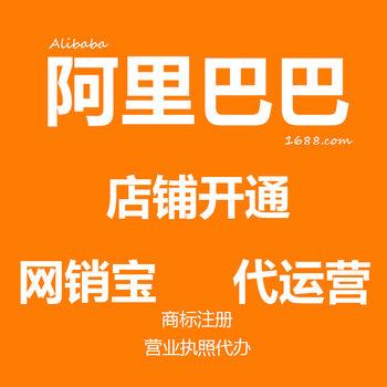 阿里巴巴平臺咨詢,誠信通辦理,1688