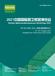 2021中國國際廚衛家居博覽會
