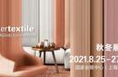2021年中国国际家用纺织品及辅料(秋冬)博览会/8月图片