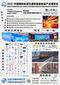 2021中国国际轨道交通和装备制造产业博览会图片