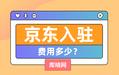 相比天猫京东商城入驻费用需要多少?
