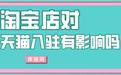 庫曉網:淘寶店經營狀況對天貓入駐有影響嗎?