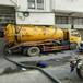 通廁所高壓清洗化糞池下水道疏通提供地漏疏通、馬桶疏通等