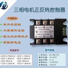 满志DZF-7.5KW-III三相电机正反转控制器模块7.5KW电机正反转图片