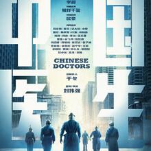 由劉偉強執導中國醫生上映時間