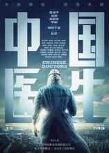 2021年上映電影中國醫生經典語錄