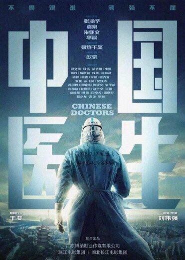 2021年上映電影中國醫生上映時間