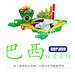 巴西专线巴西小包快递专线南美专线跨境电商物流优选渠道