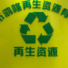 布吉廢鋅合金回收、布吉廢鋅回收加工圖片