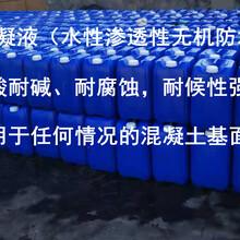 透水混凝土保护剂图片