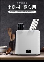 刀筷消毒机刀具消毒器家用筷子消毒机小型收纳架热烘干消毒刀架图片