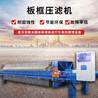 板框压滤机污泥处理压滤机压滤机设备直销厂家
