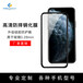 鋼化玻璃膜手機鋼化膜手機保護膜鋼化膜廠家-深圳佩晟