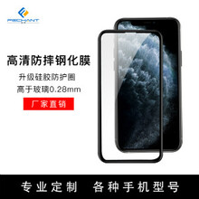 钢化玻璃膜手机钢化膜手机保护膜钢化膜厂家-深圳佩晟图片