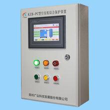 厂家直销KZB-PC型空压机综合保护装置(防结焦、防抱死)图片