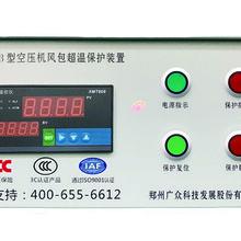 拳頭產品KZB-3型空壓機風包超溫保護裝置(一控一)圖片