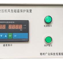 訂制廠家KZB-3儲氣罐超溫保護裝置(一控二)圖片