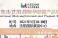 2021東北(沈陽)國際孕嬰童產品博覽會
