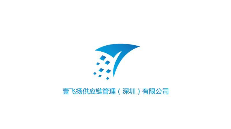 壹飛揚供應鏈管理(深圳)有限公司