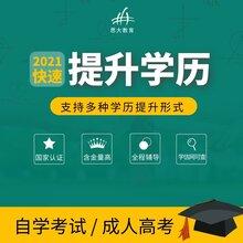 成人高考學歷提升
