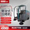 kl1900駕駛式掃地機物業小區道路清掃車工業車間吸塵電動掃地車