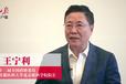 政協委員王寧利:每天戶外兩小時,強身健體防近視