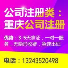 重慶南岸茶園新區工商注冊代理記賬可提供地址