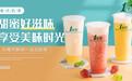 南京加盟一點點奶茶店要多少錢?