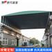 汕尾承接電動雨棚大型移動推拉雨棚廠家