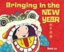 新春亲子绘本共读,一起解锁美好新年吧!