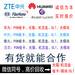 贵州求购E900S_贝尔NGLT-A不限量回收