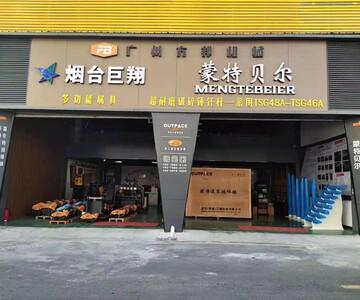 廣州方邦機械設備有限公司