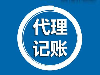 上海地区代理记账报税服务