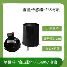 ABS雨量傳感器氣象儀器靈犀廠家直銷圖片