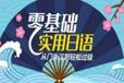 天津日語考級培訓,日語留學,日語口語,商務日語培訓