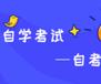 秦皇島自考本科、轉本連讀、電大函授培訓班